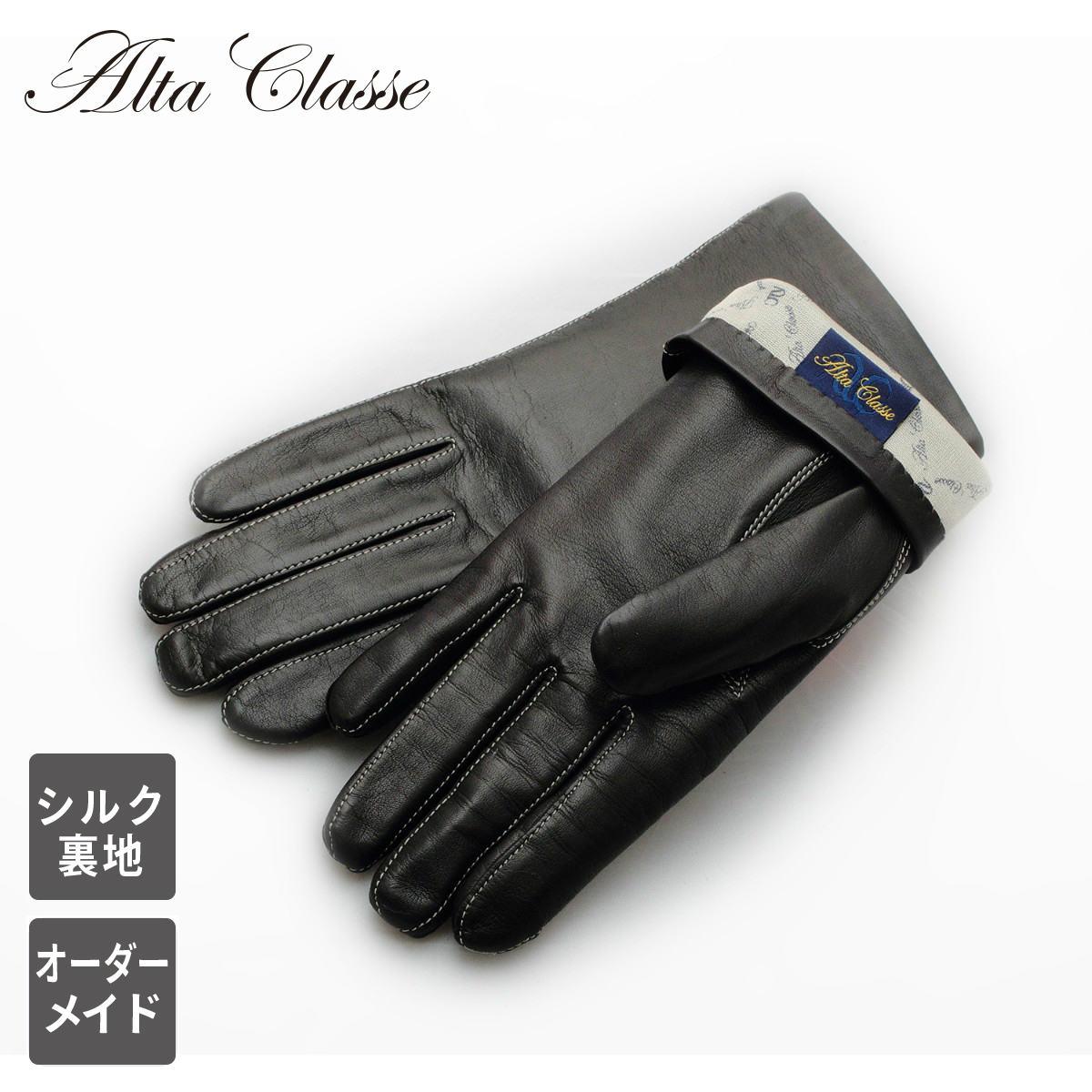 セミオーダー 革手袋 アルタクラッセ カプリガンティ メンズ スタンダードシープレザー シルク裏地手袋 保存袋付き 専用箱入り