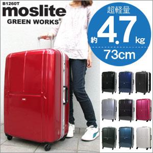 가방 73cm L 사이즈 대형 초경량 시프 레 siffler 그리스 팩 캐스터 탑재 moslite B1260T GreenWorks (프레임 타입/7 일 ~ 장기)