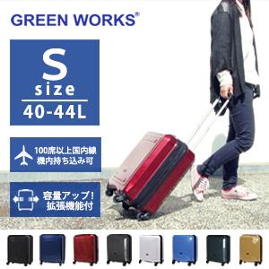 【スーパーSALE ポイント10倍】スーツケース 機内持ち込み可 Sサイズ小型 軽量 拡張ファスナー搭載 キャリーバッグシフレ 1年保証付 GreenWorks B5891T 46cm