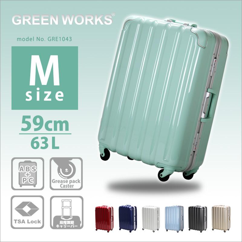 スーツケース キャリーケース Mサイズ 中型 鏡面 シボフレームタイプ 59cm メンズ レディースシフレ 1年保証付 GRE1043 GREENWORKS