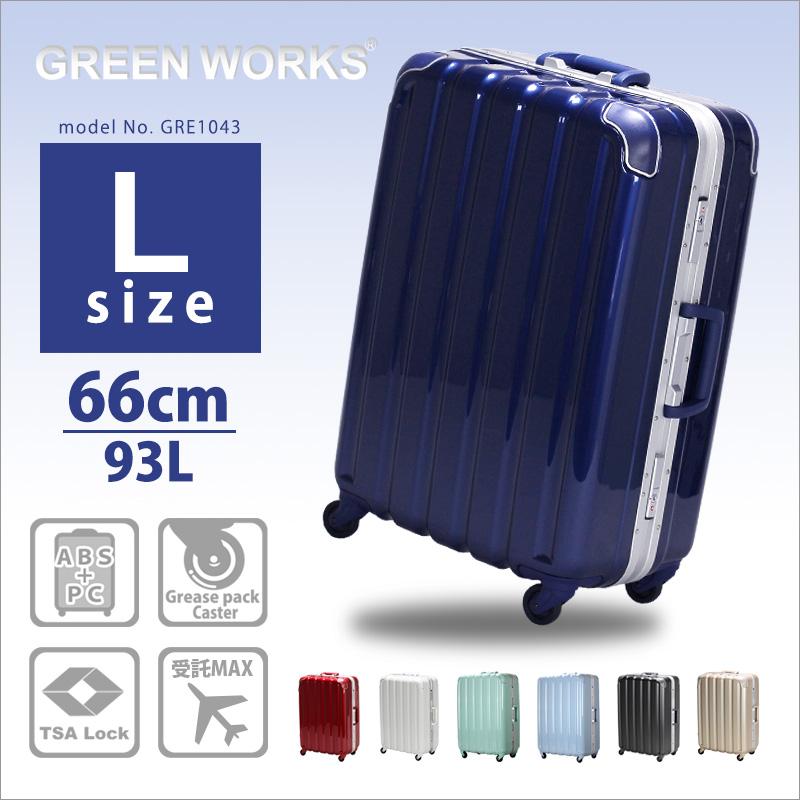 【10%OFFクーポン 4/9(火)9:59まで】スーツケース キャリーケース Lサイズ 大型 鏡面 シボ無料受託手荷物最大サイズ 66cm メンズ レディースシフレ 1年保証付 GRE1043 GREENWORKS フレーム