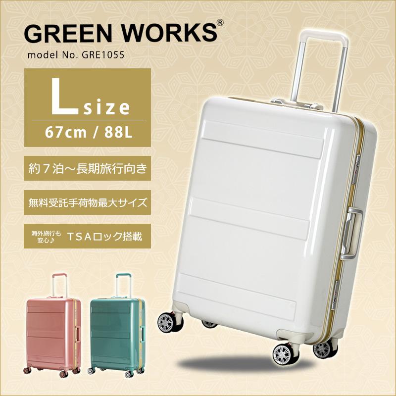 【期間限定 ポイント10倍 10/26(金)9:59まで】スーツケース Lサイズ 大型 無料受託手荷物最大サイズレディース メンズ キャリーバッグ キャリーケースシフレ GreenWorks 1年保証付 GRE1055 67cm フレーム