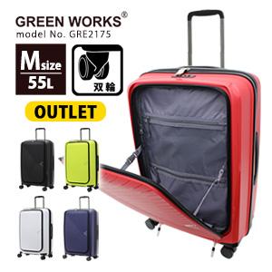 訳ありアウトレット スーツケース 前パカポケット 中型 Mサイズキャリーケース キャリーバッグ 双輪キャスター 軽量シフレ GreenWorks GRE2175 61cm 55L