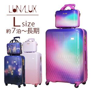 スーツケース Lサイズ 大容量 長期旅行 キャリーバッグ ミニケース付キャリーケース レディース かわいい ショルダーバッグ1年保証付 シフレ ルナルクス LUNALUX LUN2116 67cm