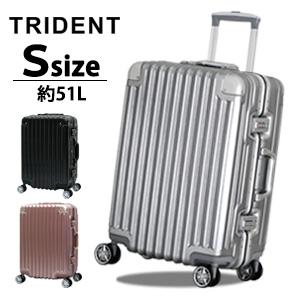 【期間限定 ポイント10倍 10/26(金)9:59まで】スーツケース Sサイズ 小型 52cm 51L美しくリアルなアルミ調ボディ 軽量 頑強シフレ 1年保証付 TRIDENT トライデント TRI1030