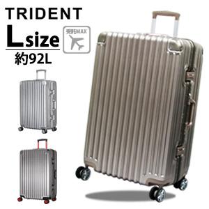 スーツケース Lサイズ 大型 67cm 92L無料受託手荷物最大サイズ アルミ調ボディ 軽量 頑強シフレ 1年保証付 TRIDENT トライデント TRI1030