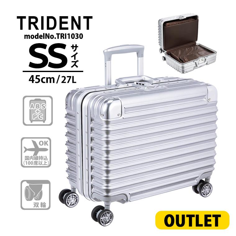 【訳ありアウトレット】スーツケース 機内持ち込み可 SSサイズ 小型 45cm 27Lリアルなアルミ調ボディ 軽量 頑強 A4 横型シフレ TRIDENT トライデント TRI1030