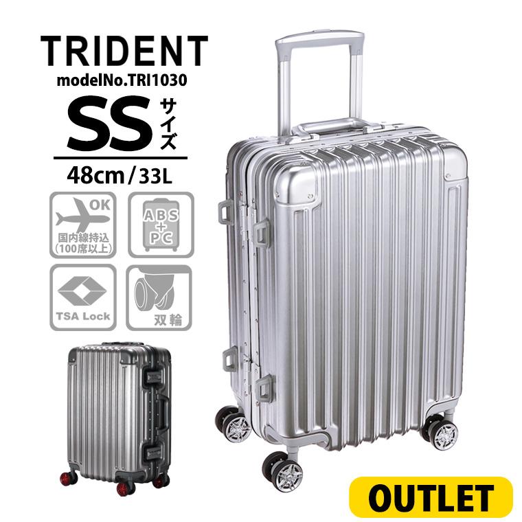 【訳ありアウトレット】スーツケース 機内持ち込み可 SSサイズ 小型 48cm 33L美しくリアルなアルミ調ボディ 軽量 頑強シフレ TRIDENT トライデント TRI1030
