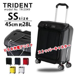 スーツケース キャリーバッグ 機内持ち込み可ストッパーキャスター搭載 USB電源アシストシフレ 1年保証付 TRIDENT トライデント TRI2049 45cm