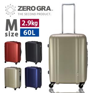スーツケース 超軽量 キャリーケース 中型 Mサイズキャリーバッグ 静音キャスター メンズ レディースシフレ 1年保証付 ZEROGRA2 ゼログラ2 ZER2088 56cm