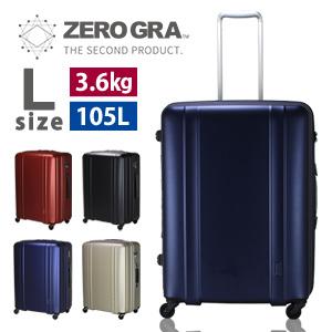 【10%OFFクーポン 4/9(火)9:59まで】スーツケース 超軽量 キャリーケース 大型 Lサイズ無料受託手荷物最大サイズ キャリーバッグ メンズ レディースシフレ 1年保証付 ZEROGRA2 ゼログラ2 ZER2088 66cm