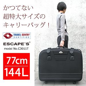 【スーパーSALE】超大型キャリーバッグ 77cm 144L 大容量黒 ブラック TSAロック ハンガーsiffler シフレ ESCAPE'S エスケープ C3011T