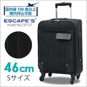 キャリーケース 機内持ち込み可 小型 46cmキャリーバッグ スーツケース ストライプ柄 軽量シフレ siffler C9712T