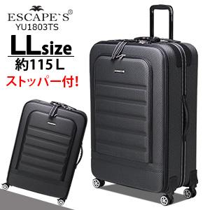 ストッパー付双輪キャスター ソフトスーツケース 74cm LLサイズキャリーケース キャリーバッグ 大型1年保証付 シフレ ESCAPE'S YU1803TS ブラック