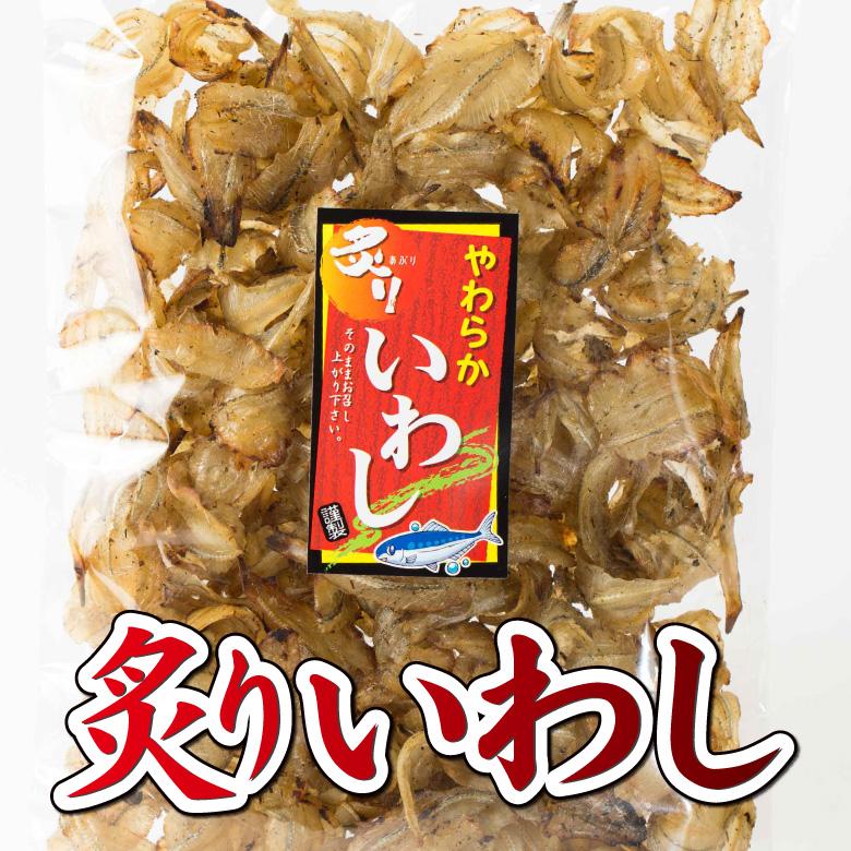 初売り お得な大容量珍味 おつまみ 珍味 酒の肴 柔らかいので 骨ごと食べられるのでカルシウムたっぷり珍味 送料無料 炙りいわし 日本正規代理店品 230g おつまみ珍味たっぷり カルシウム珍味