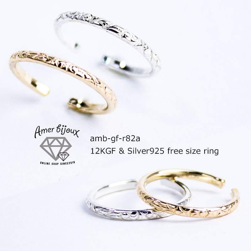 アンティーク風の模様入りKGF シルバー 925 リング 50%OFF +クーポン P5倍ゴールドフィルド 指輪 12KGF ゴールド SILVER アンティーク トゥーリング シンプル 模様 重ね付け amb-gf-r82a レトロ 奉呈 彫 かっこいい 売却 Bijoux Amer きれいめ デイリー