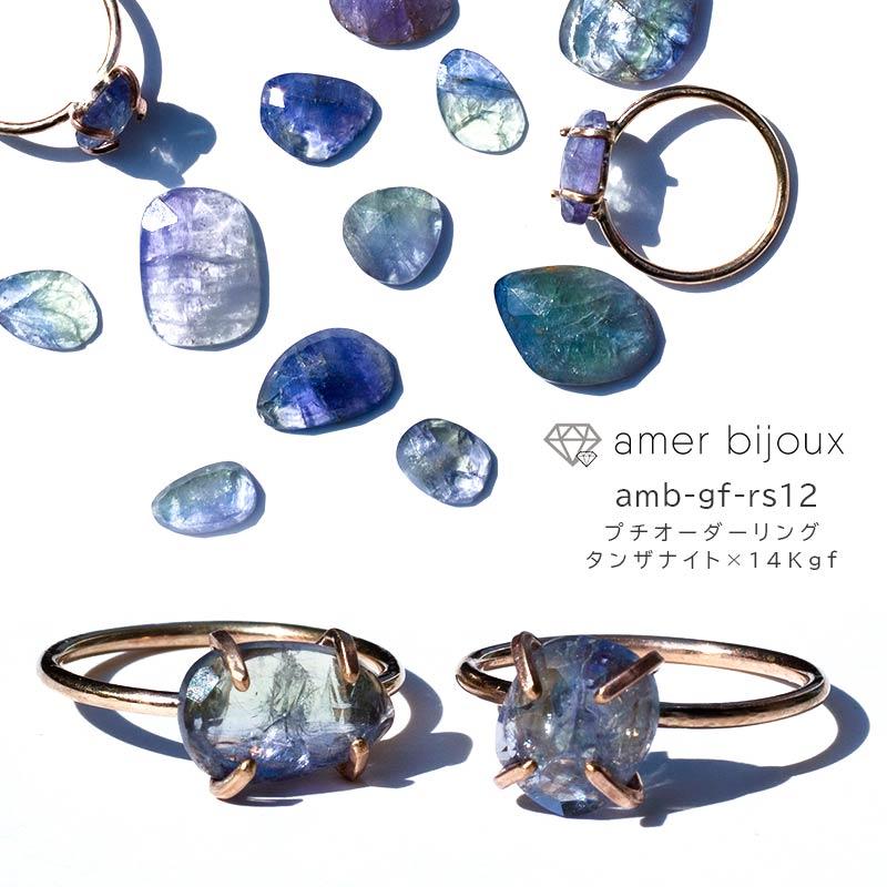 【SALEクーポン配布中】タンザナイト サファイア 天然石 指輪 リング/ 14KGF ゴールドフィルド / 青 ライラック 黄色 ブルー マルチカラー / 立体的 一点物 アクセサリー フリーサイズ/amb-gf-rs12/ Amer Bijoux