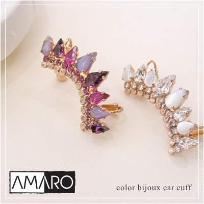 AMARO アマーロ カラー ビジュー イヤーカフ ピンクゴールド 片耳用 ホワイト パープル ピンク パーティー イヤリング ze03 Amer Bijoux