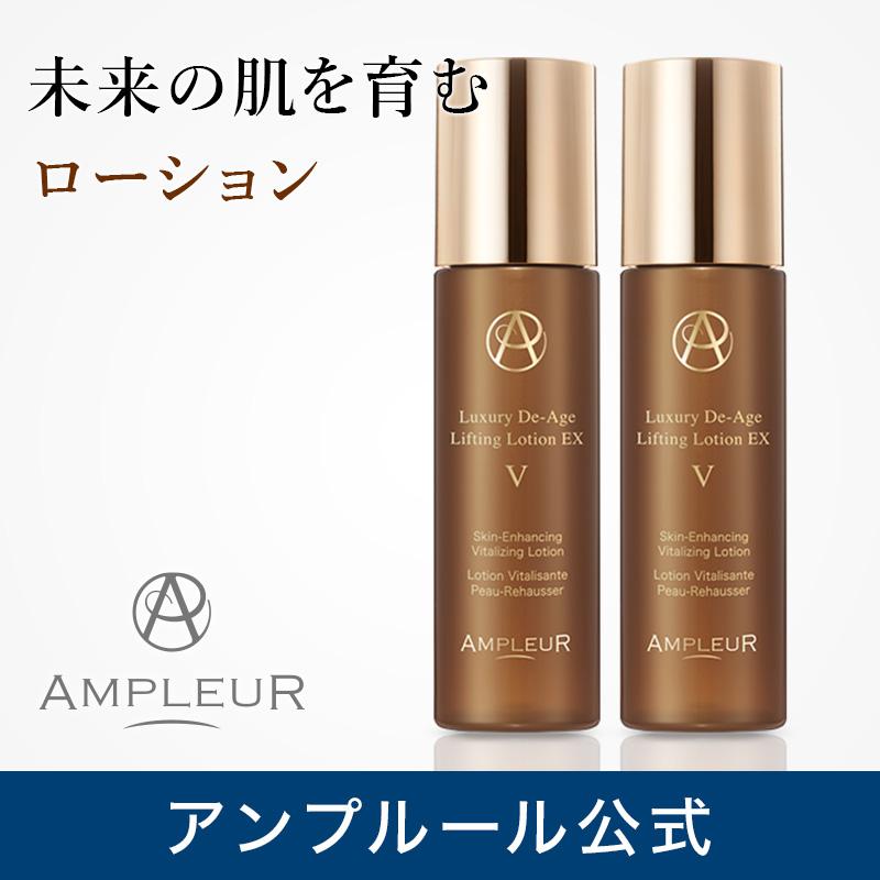 【公式】アンプルール ラグジュアリー・デ・エイジ リフティングローションEX V 化粧水 2本セット 120mL×2
