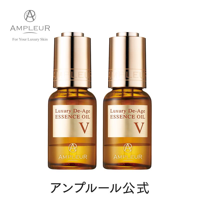【公式】アンプルール ラグジュアリー・デ・エイジ エッセンスオイルV 美容オイル 2本セット