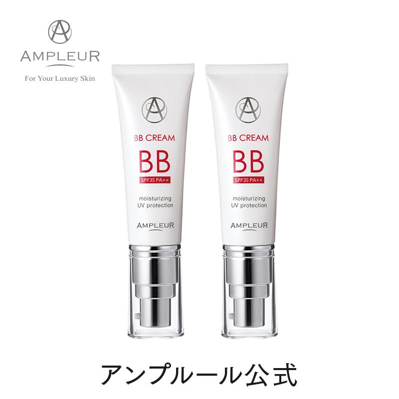 【公式】アンプルール BBクリーム 日焼け止めファンデーション SPF35 PA++ 2本セット