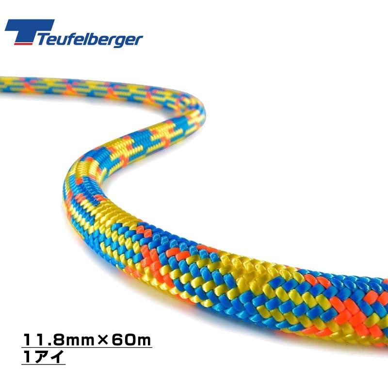 様々なハードウェアを用いてテストされた信頼度の高いロープ Teufelberger トイフェルベルガー 卓越 クライミングライン ドレーナライン アイ付き 60m TB0112 毎週更新 11.8mm
