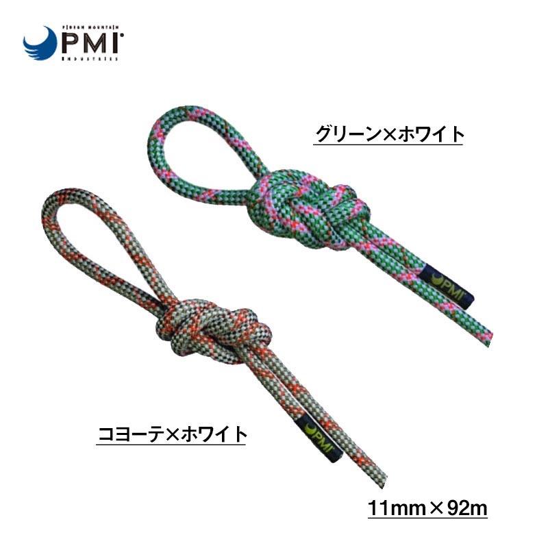 美品 低い伸び率と高い破断強度を両立しています PMI ピーエムアイ スタティックロープ 新作 PM1073 11mm×92m エクストリーム プロ