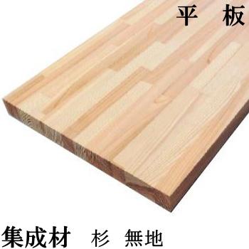 集成材 平板 【TH】【 杉(節無) [ 無塗装 ] 】厚 30mm×巾1000mm×長さ 1000mm