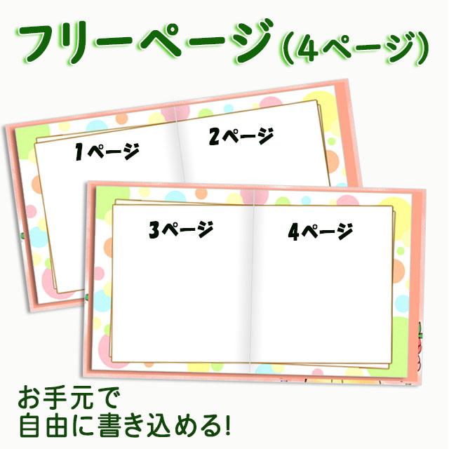 アウトレット☆送料無料 フリーページ追加 見開き2P 4枚 絵本の最後のページにつきます フリーページ 爆売りセール開催中