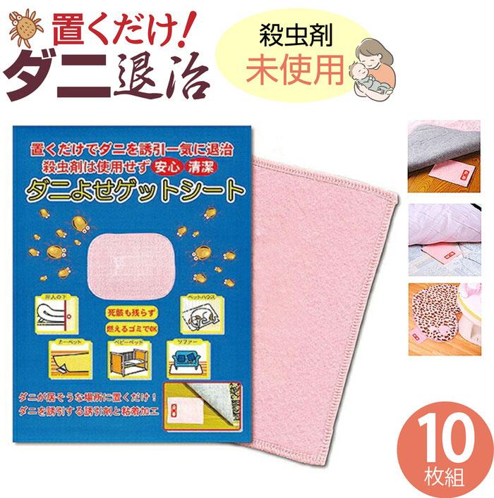 置くだけ安心 ダニよせゲットシート (60枚組) | 殺虫剤未使用お子様がいても安心♪ダニよせゲットシート ダニ取りシート ダニ取り 殺虫剤未使用ダニよせシート 捕獲・誘引器