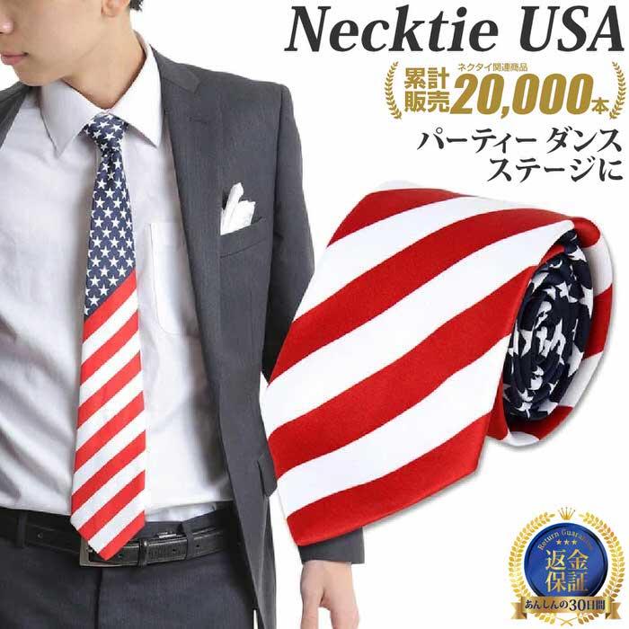 個性的 目立つ おもしろ ネクタイアメリカ 国旗 星条旗 USA アメリカ合衆国 二次会 パーティー レビューを書けば送料当店負担 衣装 舞台 かっこいい 新商品 新型 ネクタイ デザイン 余興 おしゃれ ネイビー 白 赤白紺 紺 ナロータイ ホワイト レッド necktie 結婚式 アメリカ 赤
