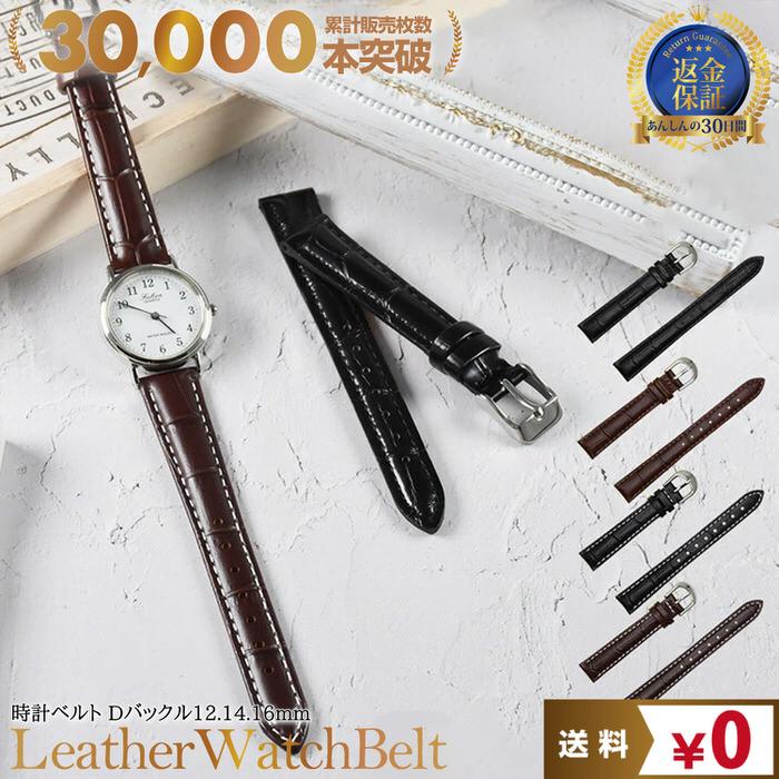 時計を楽しむ大人に リフレッシュ リペア にもシンプル 本革 レディース シンプル 仕事 黒 ブラック 安売り 日本全国 送料無料 茶 ブラウン 大人 コーディネート ファッション 腕時計ベルト 時計 レザー カジュアル ベルト 16mm 無地 腕時計 革 型押し 12mm 替え 14mm デート 女性 バンド 時計ベルト