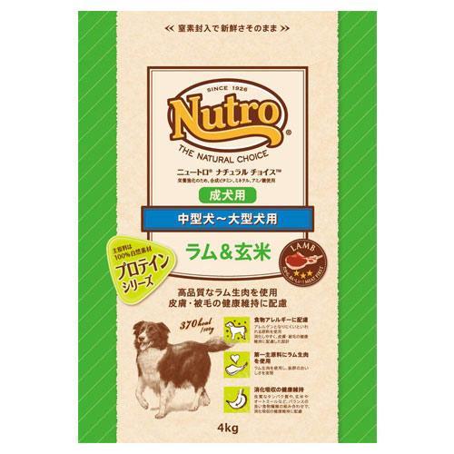 ニュートロ ナチュラルチョイス プロテインシリーズ ラム&玄米 中型犬~大型犬用 成犬用 4kg