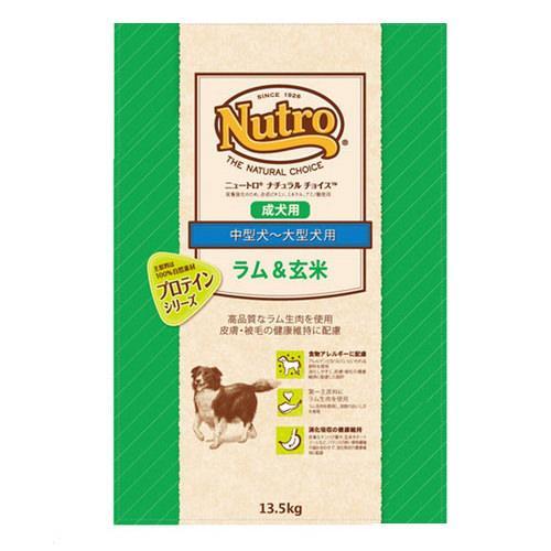 【お買い得2袋セット】ニュートロ ナチュラルチョイス プロテインシリーズ ラム&玄米 中型犬~大型犬用 成犬用 13.5kg