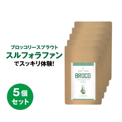 ブロコ 5個セット スルフォラファン ブロッコリースプラウト 食物繊維 乳酸菌生産物質 シクロデキストリン ダイエット ダイエットサプリメント 送料無料 健康サプリ 健康サプリメント