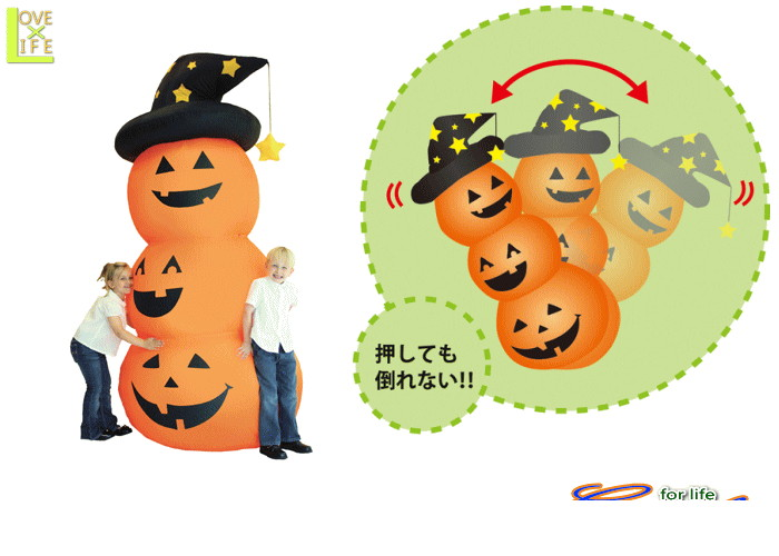 グッズ 80R2476 ブロウ アップ パンプキン トリオかぼちゃ パーティ ハロウィン 240cmの巨大な三連パンプキン♪☆AOIコレクションのパーティグッズ♪パーティーグッズ パーティ グッズ おもちゃ    大