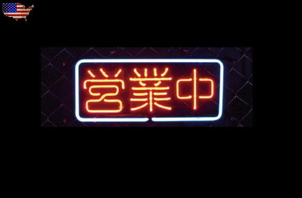 【アメリカン雑貨】ネオン サイン【営業中】【漢字】【アメリカ雑貨】【ネオンライト】【電飾】【BAR】【インテリア】【アメリカ】【USA】【かわいい】【おしゃれ】
