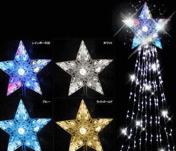 【50 】LED 450球ドレープナイアガラ【クリスタル】【星】【スター】カスタム【星】【ツリー】【流れ】お好きなドレープとお好きなスターで組み合わせ♪【2012年新作】【送料無料】【大人気】【イルミネーション】【クリスマス】【LED】【大人気】