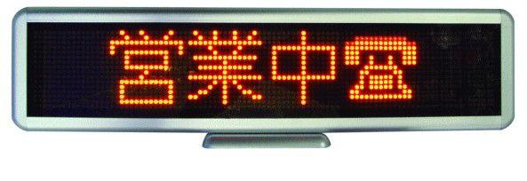 【新商品】【イエロー】LEDイルミネーション LEDディスプレイボード♪USBコード・ソフトウェア付きです♪これで思い通りの宣伝を♪【20 】【LED】【イルミネーション】【電飾】【送料無料】【2010イルミ_led】【2010イルミ_eco】