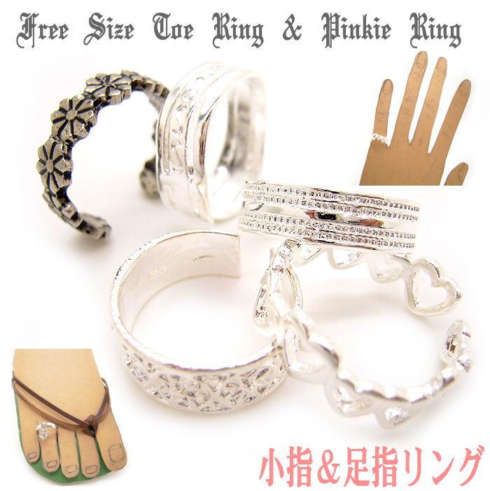 トゥリング ピンキーリング トゥーリング フリーサイズ 指輪 足の指輪 再再販 小指 ミディリング ファランジリング キッズリング キッズアクセサリー 子供用 ツーリング シルバーカラー 5種類 r1381- アクセサリー 新作続 キッズ