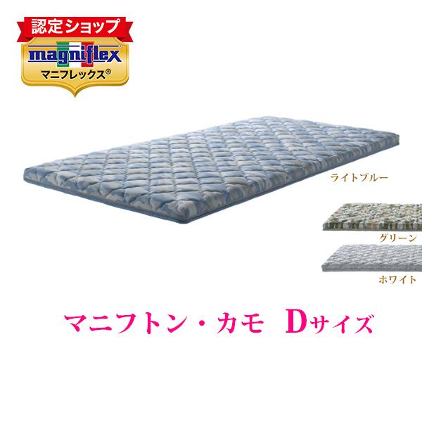 【正規販売店】マニフレックス 高反発ふとん マニフトン・カモ(ダブル)【送料無料】