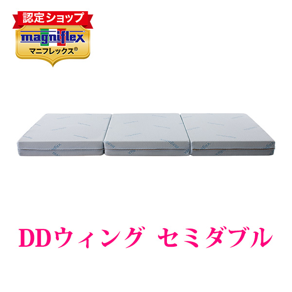 【正規販売店】マニフレックス 高反発マットレス  DDウィング(セミダブル)【送料無料】