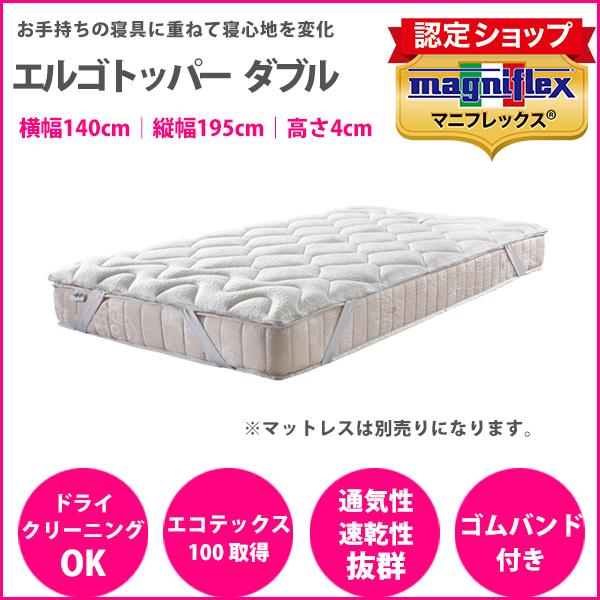 【正規販売店】マニフレックス エルゴトッパー(ダブル)【送料無料】