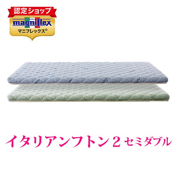 【正規販売店】マニフレックス 高反発ふとん イタリアンフトン2(セミダブル)【送料無料】