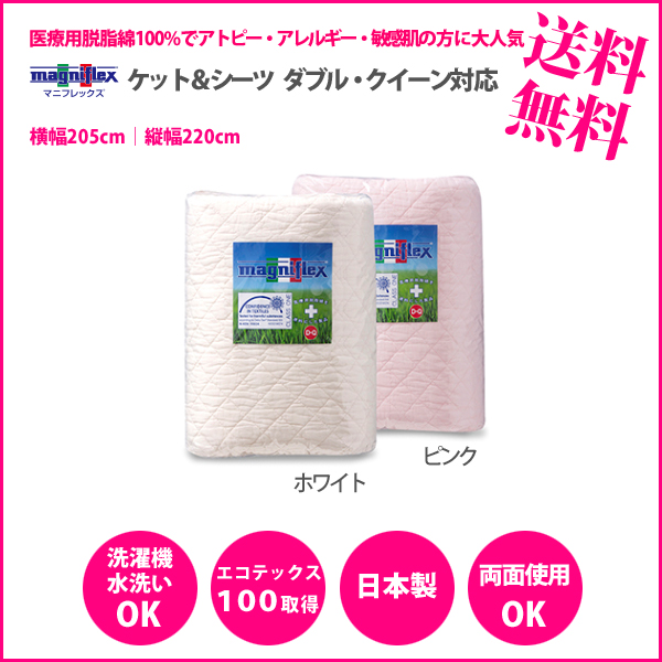 【正規販売店】マニフレックス ケット&シーツ(D/Qサイズ)【送料無料】