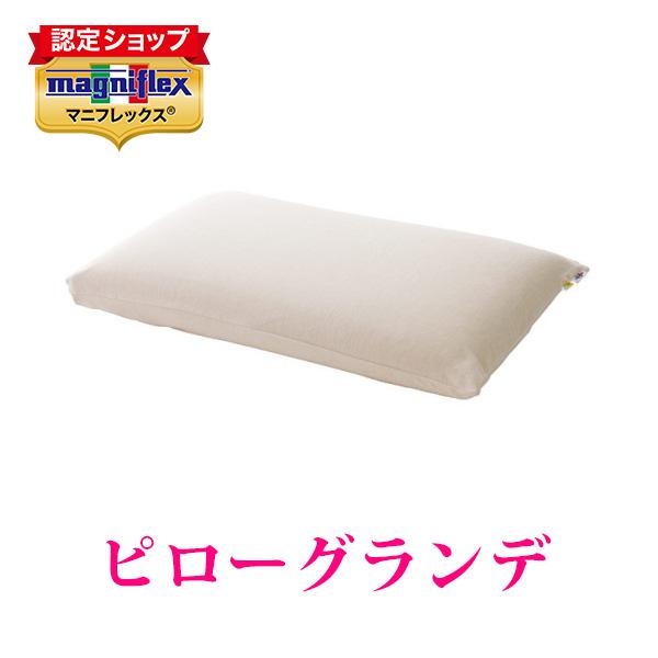 【正規販売店】マニフレックス 高反発まくら ピローグランデ【送料無料】