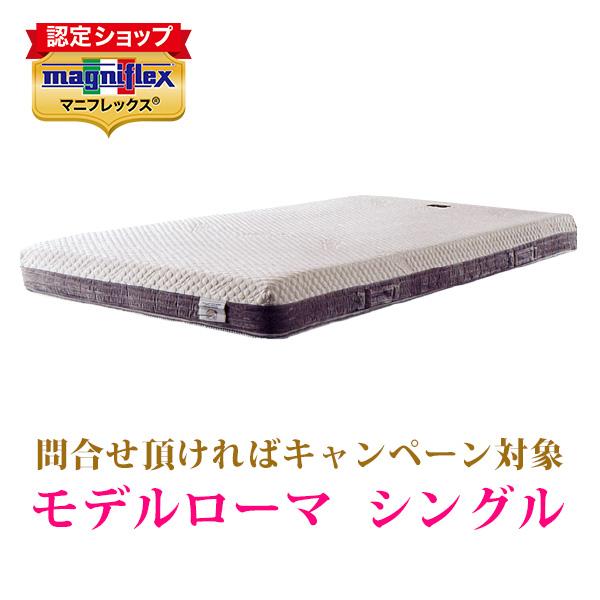 【正規販売店】マニフレックス 高反発マットレス モデルローマ(シングル)【送料無料】