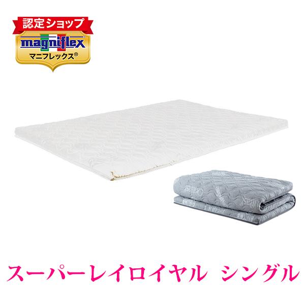 【正規販売店】マニフレックス 高反発マットレス スーパーレイロイヤル(シングル)【送料無料】