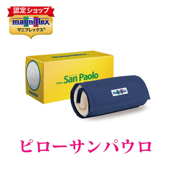 【正規販売店】マニフレックス 高反発まくら サンパウロピロー【送料無料】