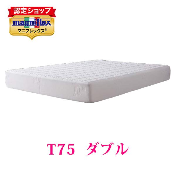 【正規販売店】マニフレックス 高反発マットレス T75(ダブル)【送料無料】